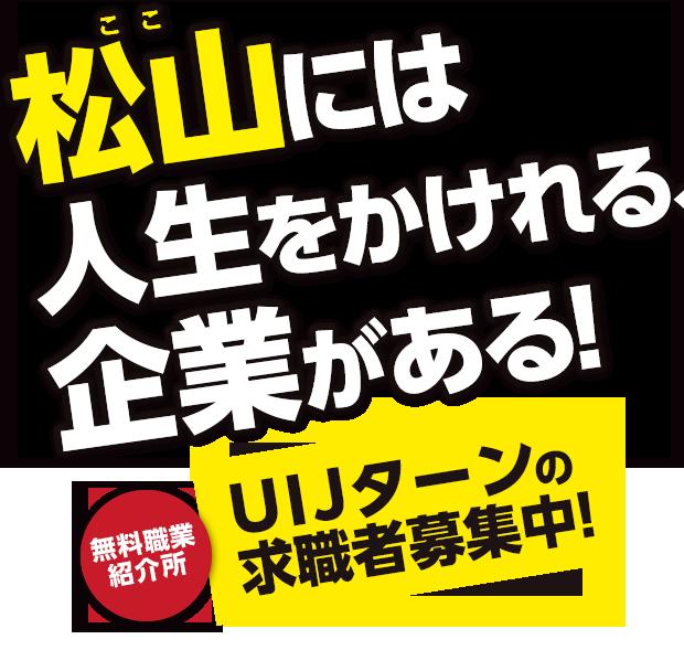 松山には人生をかけれる企業がある UIJターンの求職者募集!