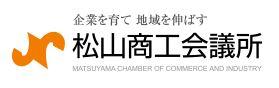 松山商工会議所